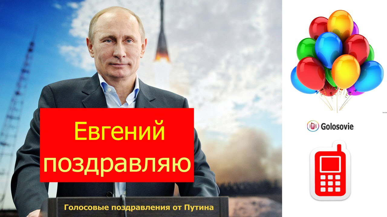 Поздравления с днем рождения от путина яне