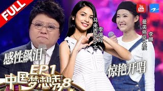 【FULL】Malaysia Singer Lee Pei Ling was adopted. Chinese Dream Show S8 EP1  /ZhejiangTV HD/