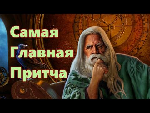 Самая Главная Притча.