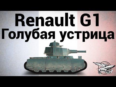 Renault G1 - Голубая устрица