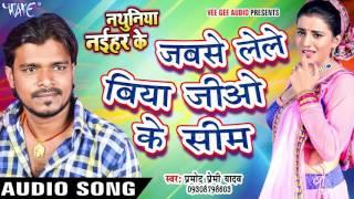 लेले बिया जियो के सिम - Jio Ke Sim - Nathuniya Naihar Ke - Pramod Premi - Bhojpuri Hot Song 2016 new