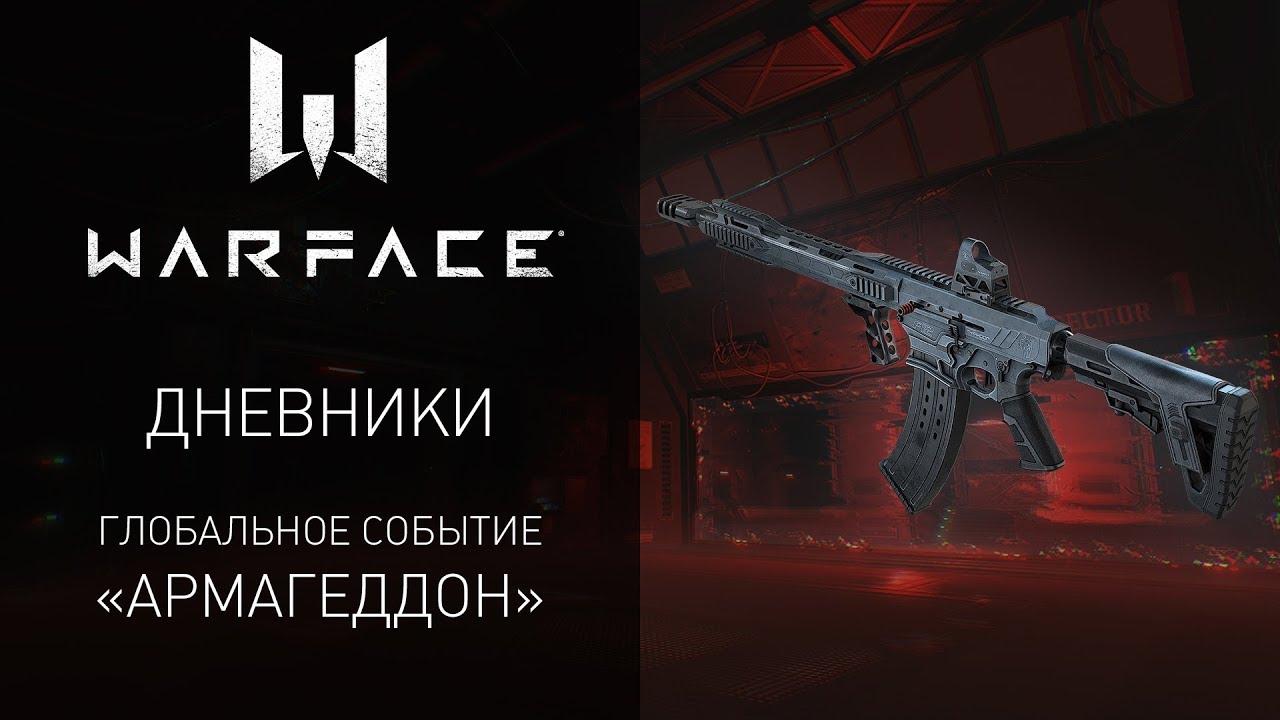 """Видеодневники Warface: глобальное событие """"Армагеддон"""""""