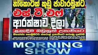 Siyatha Morning Show | 22 .07.2020