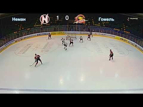 2019 01 28 Неман - Гомель 3 - 0 голы