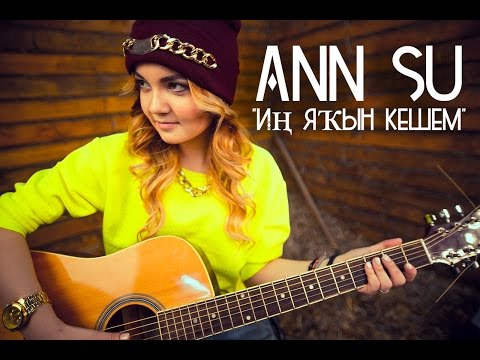 ANN SU - Иң яkын кешем {Elvin Grey PRODUCTION} 2015