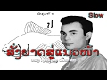 ສັ່ງຍາດສູ່ແນວໜ້າ - ຮ້ອງໂດຍ : ກ. ວິເສດ - Kor VISETH (VO) ເພັງລາວ ເພງລາວ เพลงลาว lao song