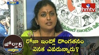 Extortion In YCP MLA Roja House | Robbed 10 Lakh Worth Gold | Jordar News | hmtv News
