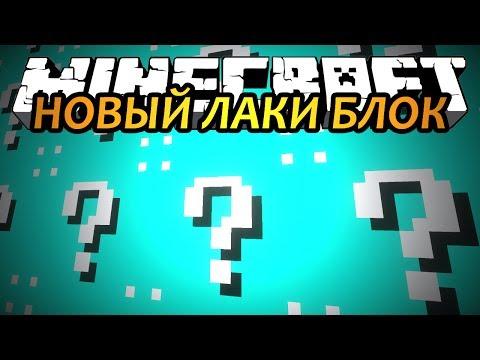 НОВЫЙ ЛАКИ БЛОК - Minecraft (Обзор Мода)