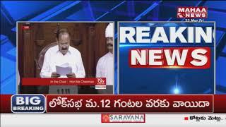 Breaking News: Lok Sabha Meeting Postpone  | LIVEUPDATES