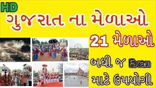Gujarat Na Mela | Fairs of Gujarat in Gujarati | Gujarat Na lok mela 2017 for GPSC, Talati all