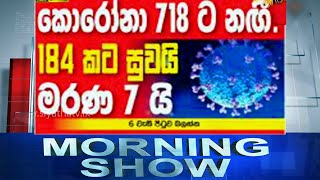 Siyatha Morning Show   04.05.2020   @Siyatha TV