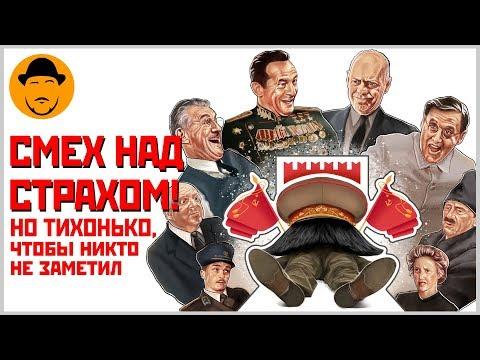 Смерть СТАЛИНА и Политическая Сатира в России