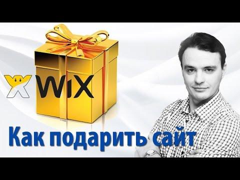 Как подарить или передать готовый сайт на конструкторе wix com
