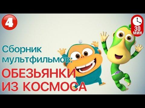 Мультфильм ОБЕЗЬЯНКИ ИЗ КОСМОСА - Все серии подряд ( Часть 4)