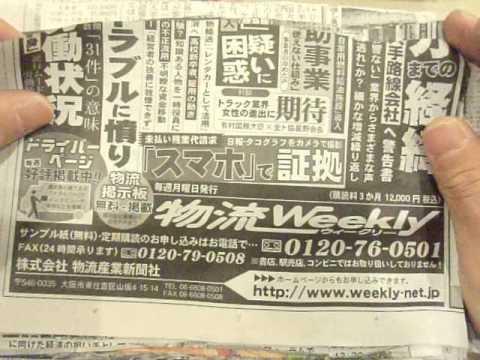 GEDC1981 2015.03.13 nikkei news paper