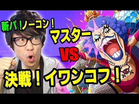 トレクル!ノーコン!イワンコフ!ドフラミンゴ斬パで挑む!one Piece video