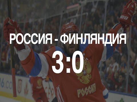 Россия - Финляндия 3:0! Кубок мира по хоккею 2016! Видео обзор матча!  Finland Vs Russia 0:3