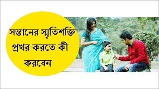 সন্তানের স্মৃতিশক্তি প্রখর করতে কী করতে পারেন ! health tips bangla 2017