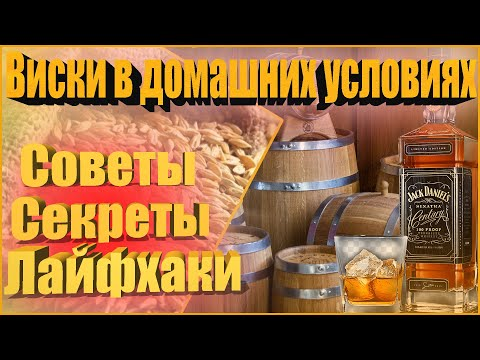 Сделать виски в домашних условияхы