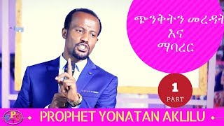 PART ONE, PROPHET YONATAN AKLILU AMAZING TEACHING - AmlekoTube.com