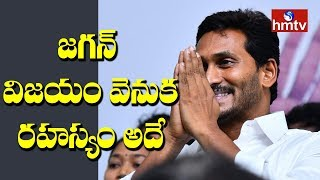 Reasons Behind YS Jaganand#39;s Victory | AP Election Results | hmtv
