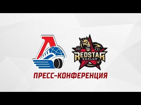 «Локомотив» - «Куньлунь Ред Стар»: пресс-конференция