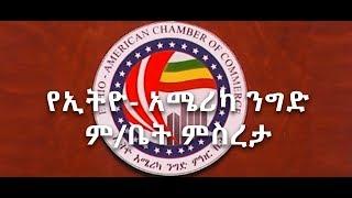 የኢትዮ አሜሪካ ም ቤት በአሜሪካና ሌሎች ዘገባዎች Ethio –America Council ኢቢኤስ,EBS What's New February 22,2019