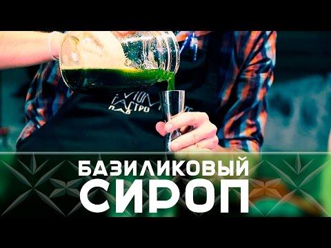 Базиликовый сироп: как бармен настаивает [Как бармен]