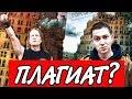 ПЛАГИАТ ИЛИ СОВПАДЕНИЕ Part 4 Обложки альбомов mp3
