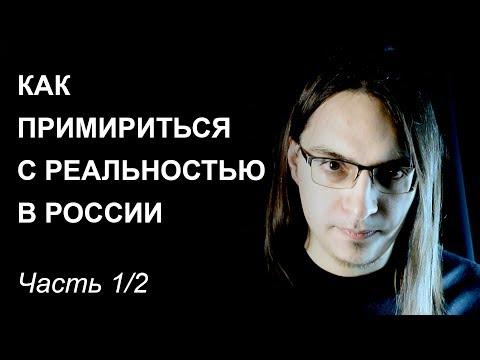 Как примириться с реальностью в России. Часть 1/2