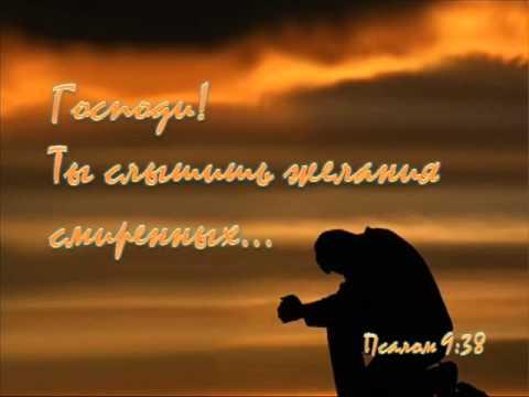 Пол Вошер. Всегда молись и не унывай.