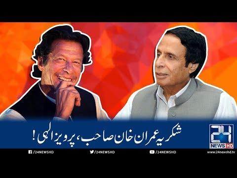 Pervaiz Elahi Thanked Imran Khan For Electing Him As Speaker Punjab Assembly | 24 News HD