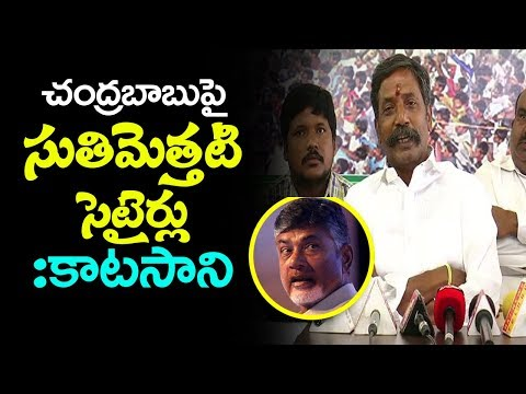 Chandrababu Took 4 Years To Complete 20% Of Development | Katasani Ram Bhupal Reddy On Chandrababu