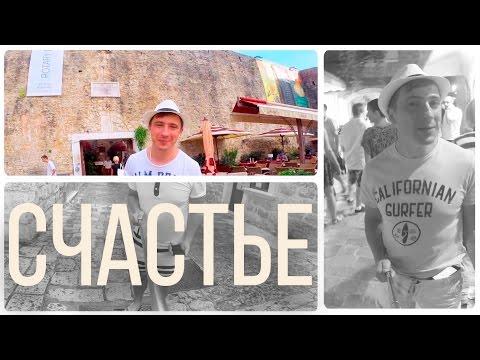 """ДРОЗДЫ """"Счастье"""" (official video)"""