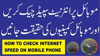 How To Check Internet Speed On Android Mobile Phone (Hindi / Urdu)
