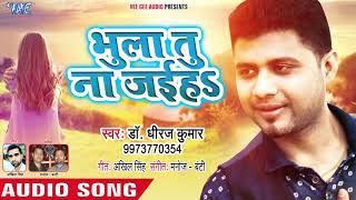 भुला तू ना जइहा - Bhula Tu Na Jaiha - Dr. Dheeraj Kumar - Bhojpuri Hit Song