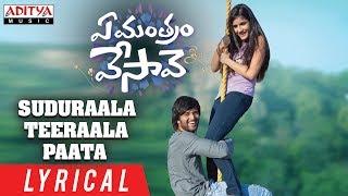 Suduraala Teeraala Paata Lyrical || Ye Mantram Vesave Movie || Vijay Deverakonda, Shivani Singh