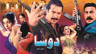 DOSA (2002) - MOAMAR RANA, RISHAM, BABAR ALI, NOOR - OFFICIAL PAKISTANI MOVIE