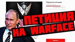 #[WarFace] Петиция президенту РФ за запрет WARFACE !!!