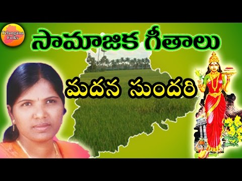 Madana Sundari | Ramadevi Songs | Telangana Folk Songs | Janapada Songs Telugu | Telugu Folk Songs