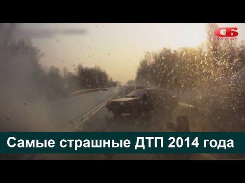 Топ самых страшных аварий 2014 года в