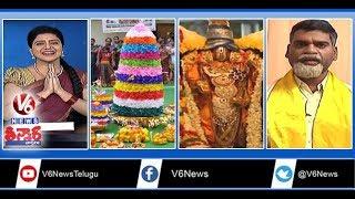 Saddula Bathukamma | Heavy Rains In Hyderabad | TTD Navaratri Brahmotsavam |   Teenmaar News