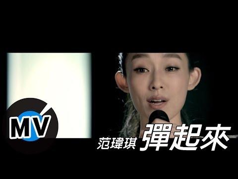 范瑋琪_彈起來(微電影Gravity Zero主題曲) 官方完整版MV