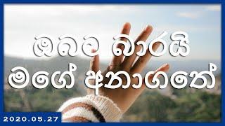 Supuwath Arana - 2020.05.27