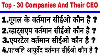 दुनिया के Top - 30 कंपनियों के CEO के नाम || Top - 30 Companies And Their CEO Name ||