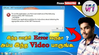 How to fix .net errors (problem) on computers for tamil tutorial