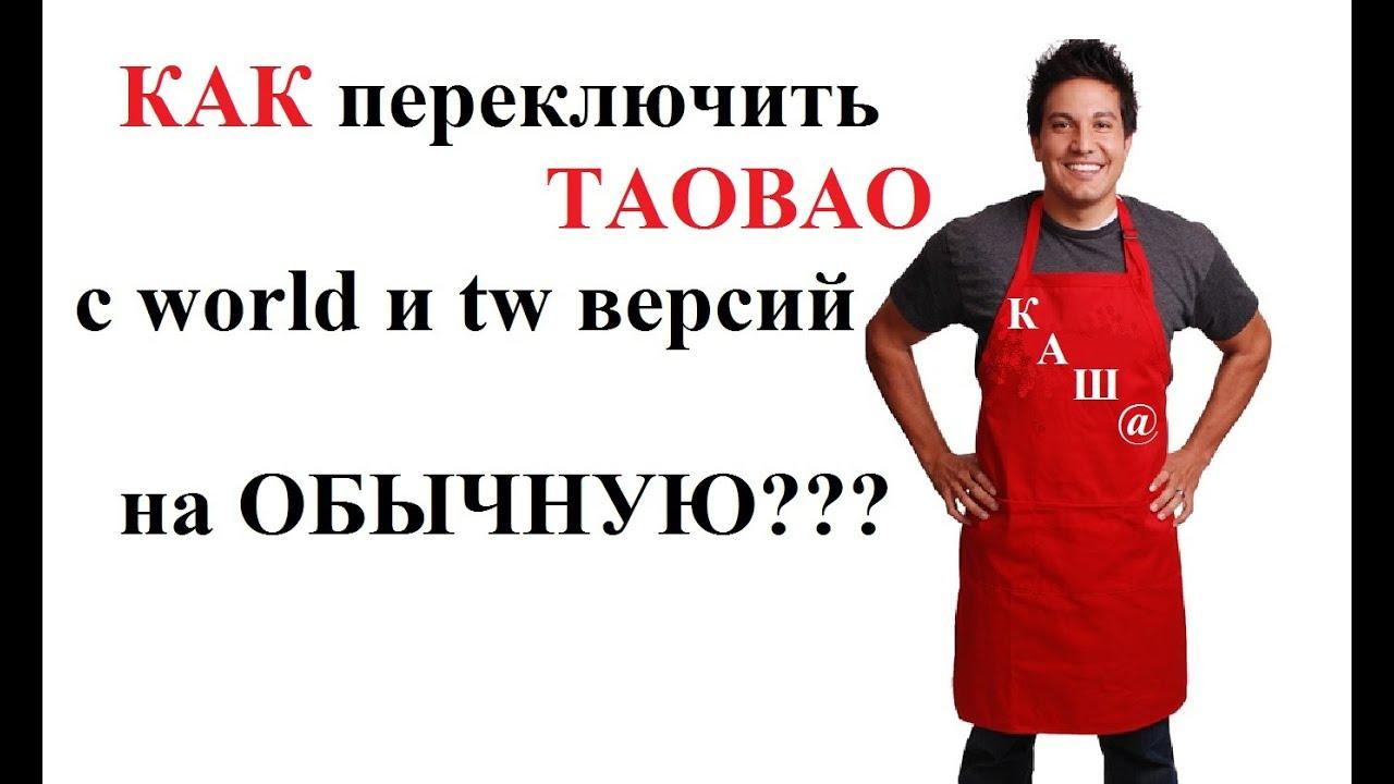 Как самим сделать заказ на таобао