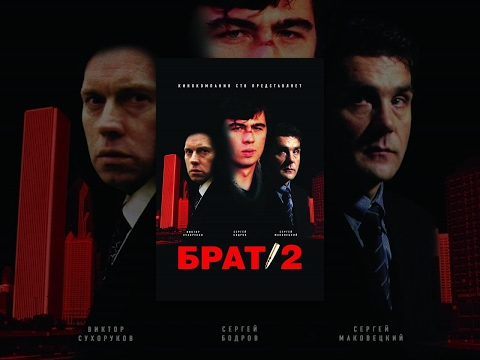 Брат 2 - Как снимался. Фильм о фильме.