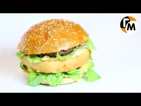 Биг Мак Рецепт | Как приготовить Биг Мак в домашних условиях  -- Голодный Мужчина, Выпуск 45