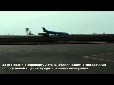 Самолет без шасси сегодня приземлился в аэропорту Казахстана
